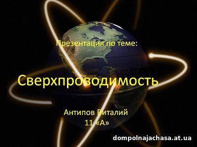 презентация Сверхпроводимость