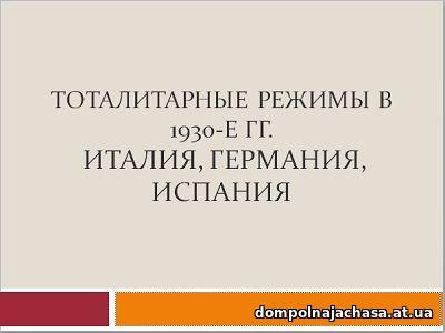 презентация Тоталитарные режимы