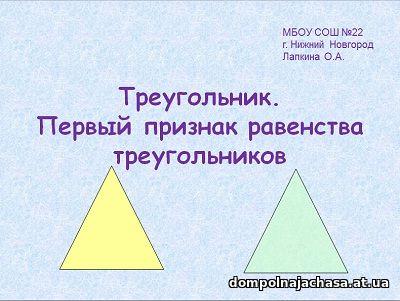 презентация Треугольник признак равенства