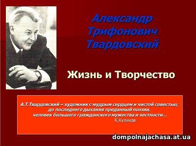 презентация Твардовский