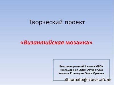 презентация Византийская мозаика