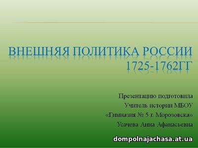 презентация Внешняя политика России