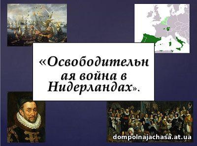 презентация Революция в Нидерландах