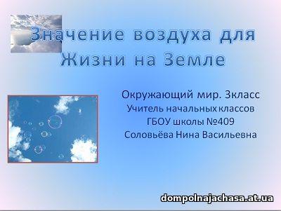 презентация Воздух свойства