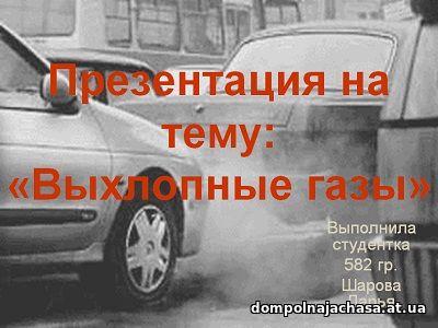 презентация Выхлопные газы