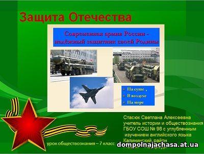 презентация Защита Отечества