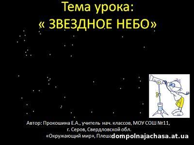 презентация Звездное небо