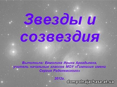 презентация Звёзды и созвездия