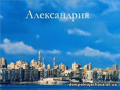 презентация Александрия