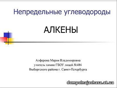 презентация Алкены