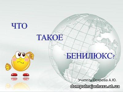 презентация Бенилюкс