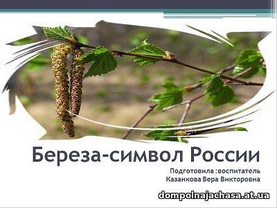 презентация Береза - символ России
