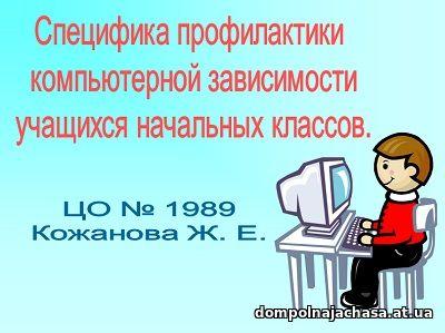презентация Профилактика компьютерной зависимости