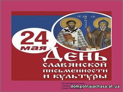 презентация День славянской письменности
