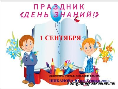 презентация ПРАЗДНИК ДЕНЬ ЗНАНИЙ