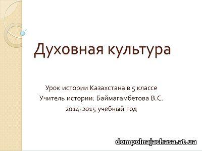 презентация культура казахского народа