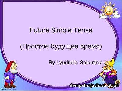 презентация Future Simple Tense