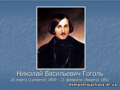 презентация Гоголь биография