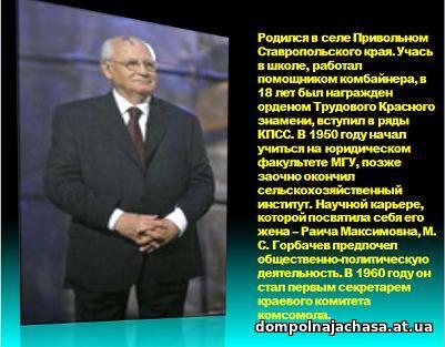 презентация Горбачев