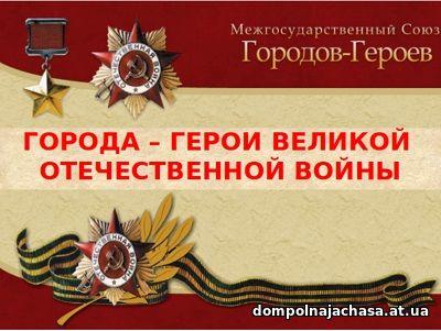 презентация Города-герои ВОВ