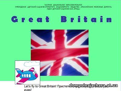 презентация Знакомство с Великобританией