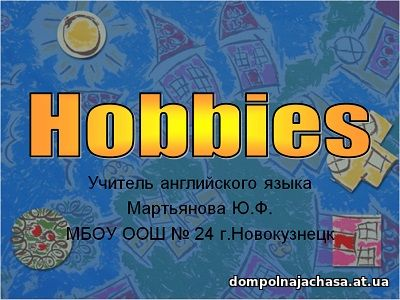 презентация Хобби (Hobbies)