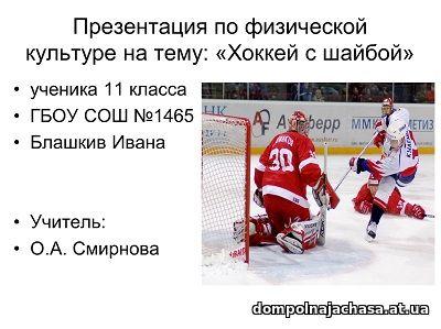 презентация Хоккей