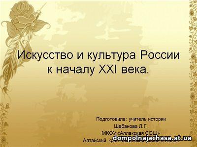 презентация Искусство и культура России