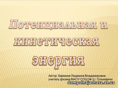 презентация Кинетическая и потенциальная энергия