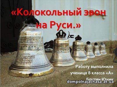 презентация Колокольный звон