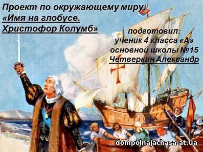 презентация Колумб