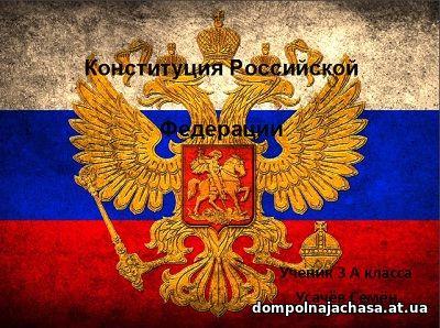 презентация Конституция РФ