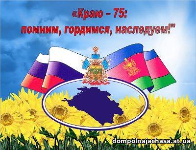 презентация лет Краснодарскому краю