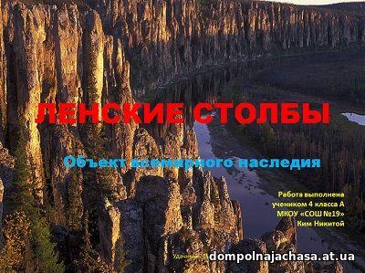 презентация Ленские столбы