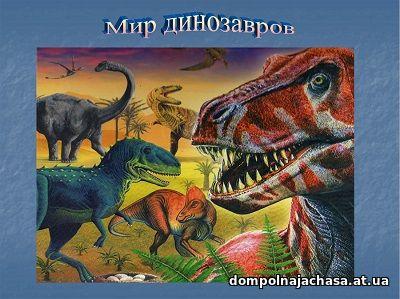 презентация Мир динозавров