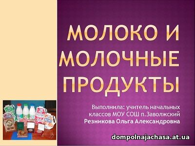 презентация Молоко