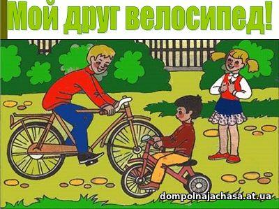презентация велосипед
