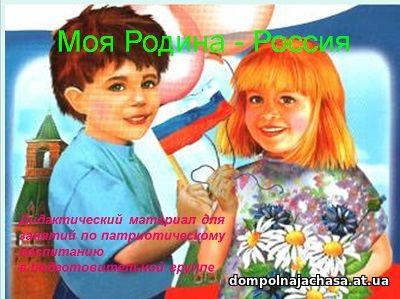презентация Родина - Россия