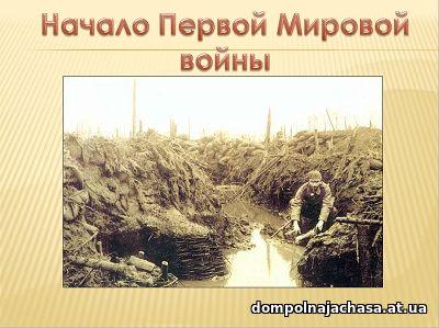 презентация Первая Мировая