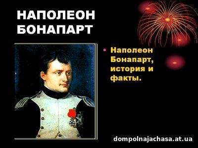 презентация Наполеон Бонапарт