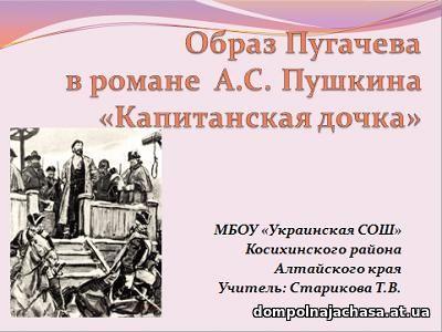 презентация Образ Пугачева