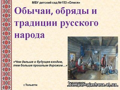 презентация русские обряды, обычаи