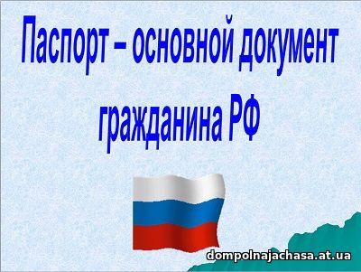 презентация Паспорт гражданина РФ