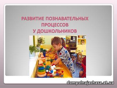 презентация познавательные процессы у дошкольников