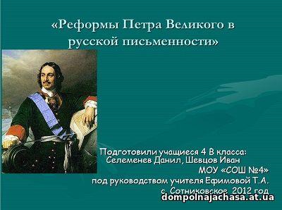 презентация Реформы Петра Великого