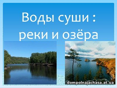 презентация реки и озёра