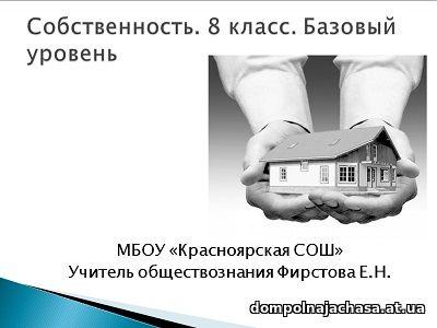 презентация Собственность