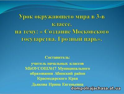 презентация Создание Московского государства