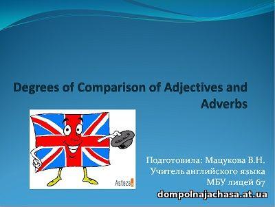 презентация Степени сравнения