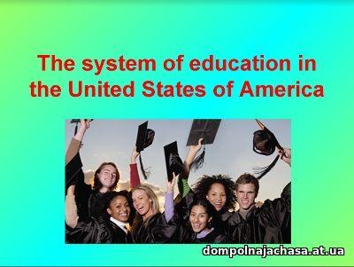 презентация Система образования в США